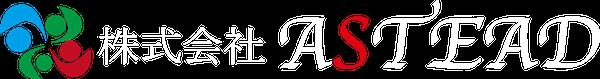 株式会社ASTEAD(アステッド)│長野県茅野市の総合建設業